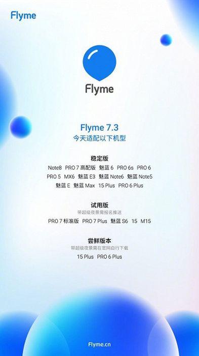 Meizu Flyme OS 7.3