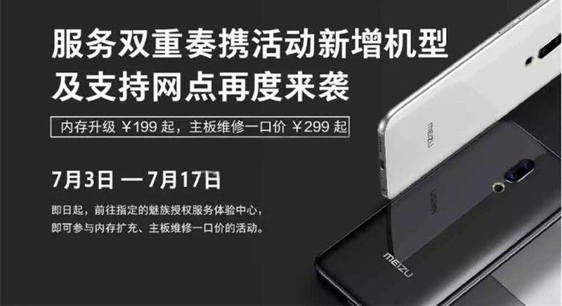 Meizu Memory Upgrade Experience