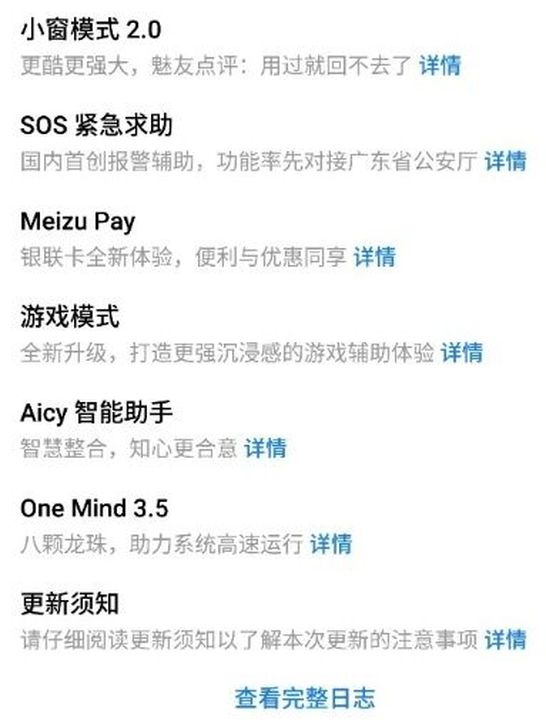 Meizu Pro 6 Plus Flyme 8
