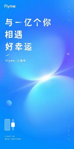 Meizu Flyme for Watch